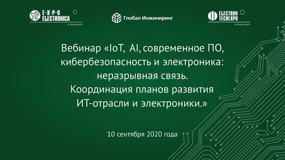 """iot: В.Макаров - """"IoT, AI, современное ПО, кибербезопасность и электроника: неразрывная с"""