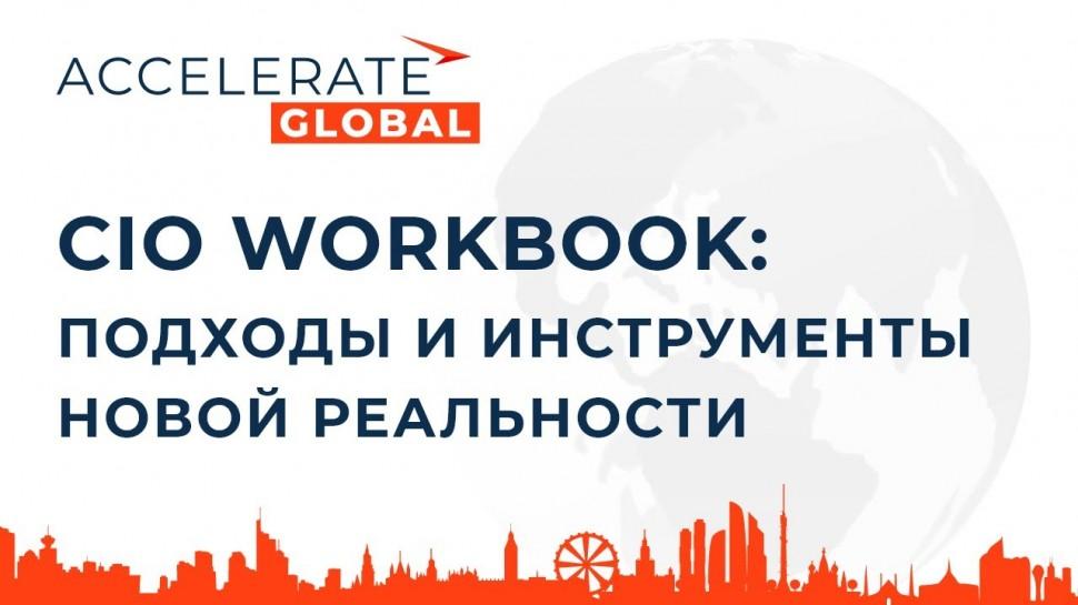 Террасофт: CIO WORKBOOK: подходы и инструменты новой реальности | Панельная дискуссия | Террасофт