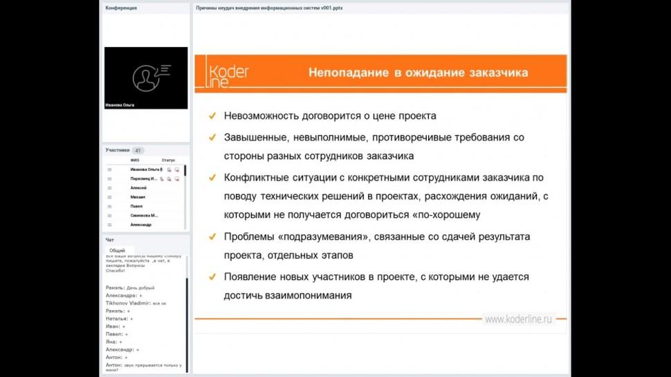Кодерлайн Корп: вебинар «Причины неудач внедрения информационных систем» - видео