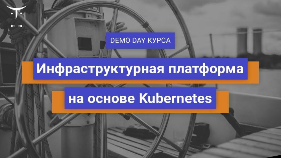 DevOps: Demo Day курса «Инфраструктурная платформа на основе Kubernetes» - видео