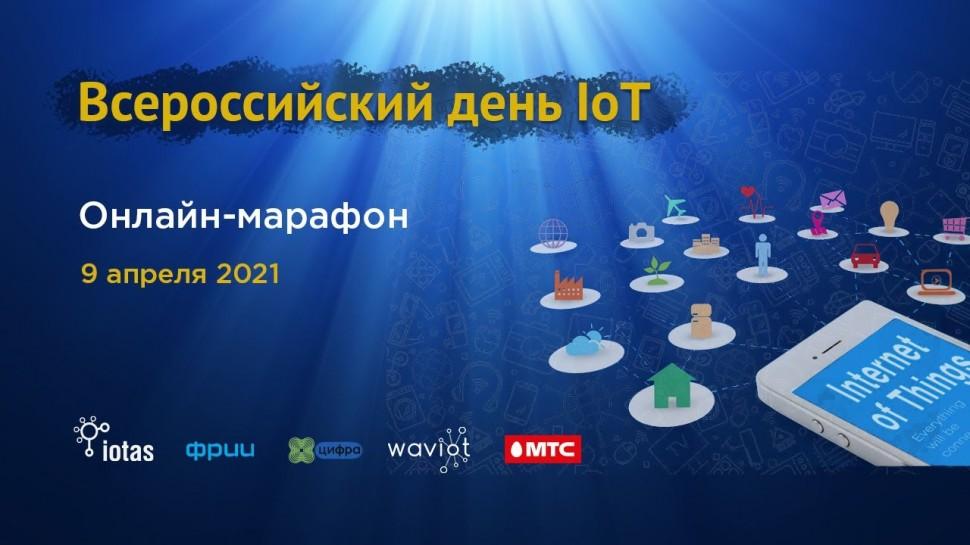 Разработка iot: Всероссийский день IoT - видео