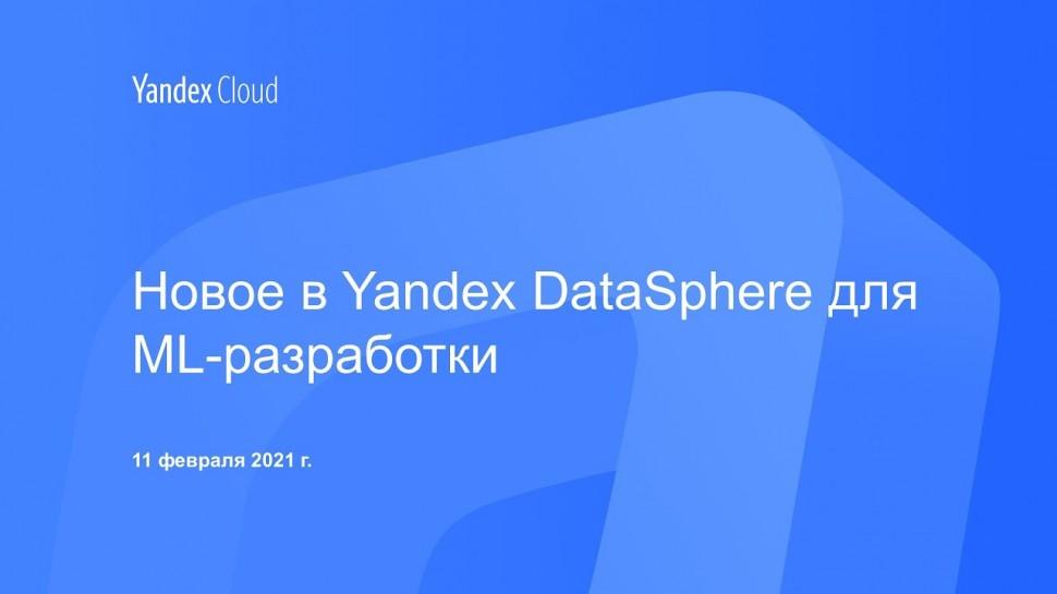 Yandex.Cloud: Новое в Yandex DataSphere для ML-разработки - видео