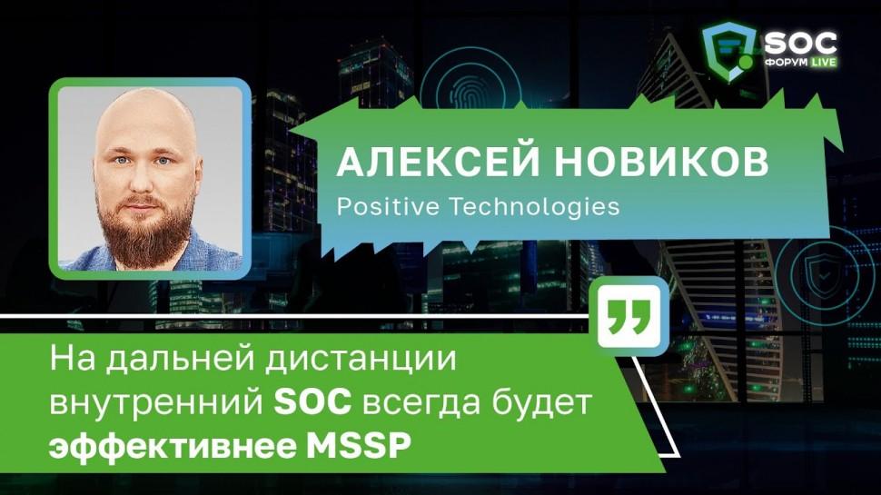 BIS TV: Алексей Новиков (Positive Technologies): «Внутренний SOC всегда будет эффективнее MSSP» -вид