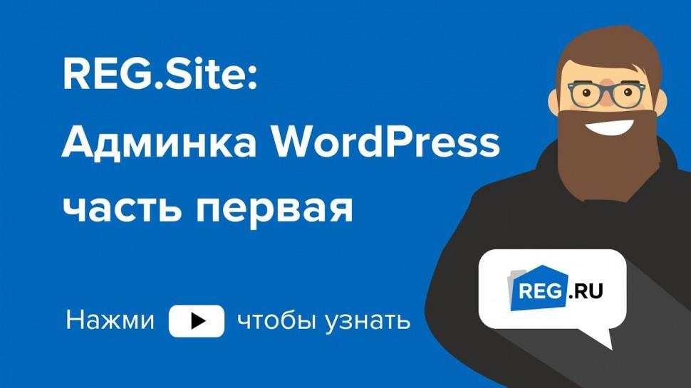 REG.RU: REG.Site: Админка WordPress - часть первая - видео