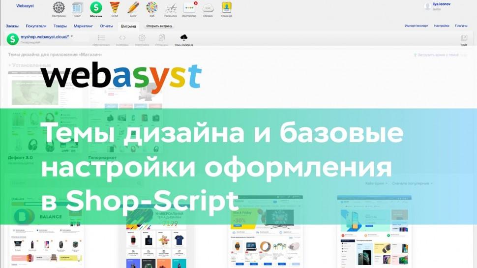 Webasyst: Темы дизайна и базовые настройки оформления витрины интернет-магазина Shop-Script - видео