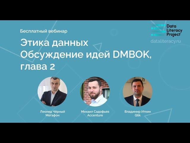 Qlik Russia: конспект DAMA DMBOK: Глава 2, Этика обращения с данными