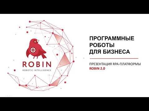 RPA: Вебинар «Презентация ROBIN 2.0» - видео