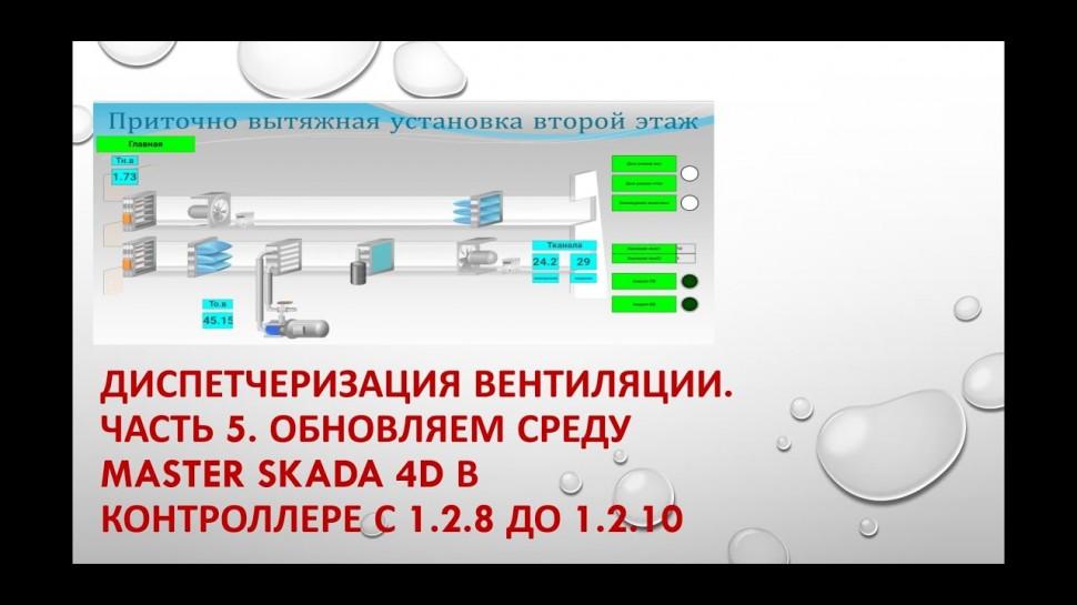 SCADA: Диспетчеризация вентиляции. Часть 5. Обновление исполнительной среды MasterSCADA 4D в контро