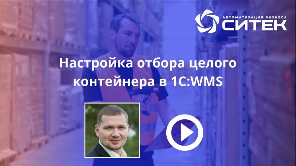 СИТЕК WMS: Настройка отбора целого контейнера в 1С:WMS - видео