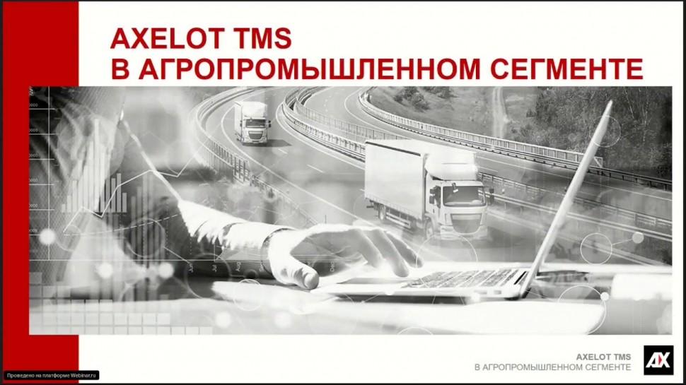 AXELOT TMS в агропромышленном секторе (вебинар 11.06.20) - видео AXELOT