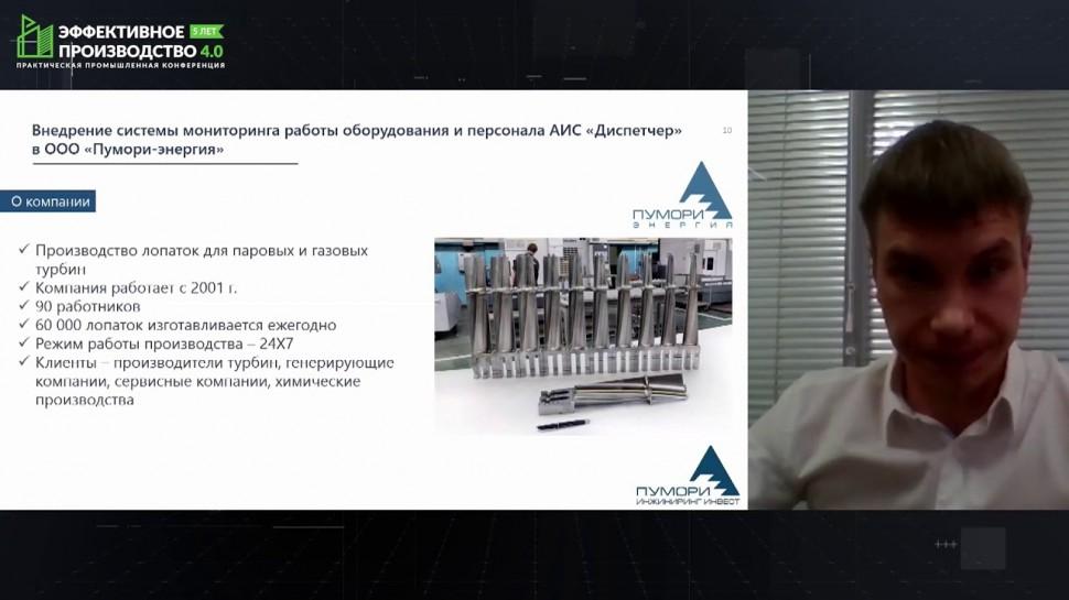 Цифровизация: Прикладная цифровизация машиностроительных производств. Эффективные шаги. - видео