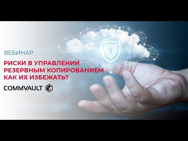 SoftwareONE Russia: риски в управлении резервным копированием. Как их избежать?