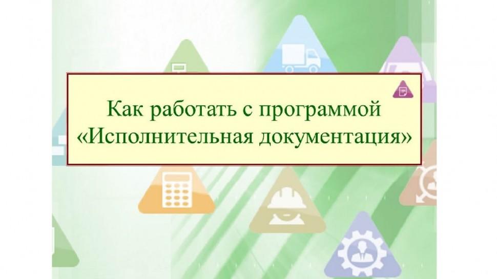 """АЛТИУС СОФТ: работа в программе """"АЛТИУС - Исполнительная документация"""""""