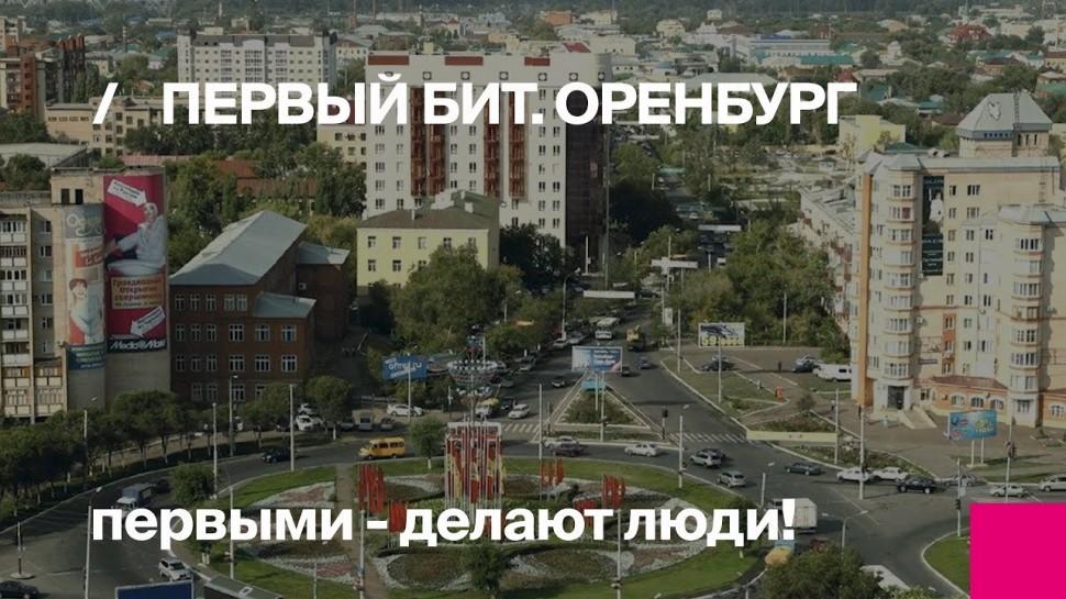 1С:Первый БИТ: Первый Бит Оренбург – команда первых!