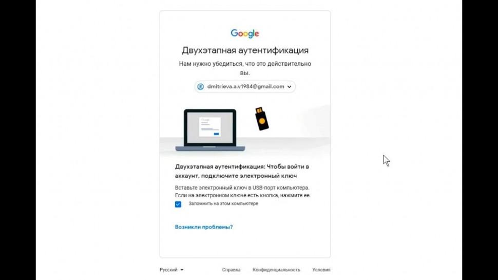 Актив: Как защитить аккаунт Google c помощью Рутокен U2F