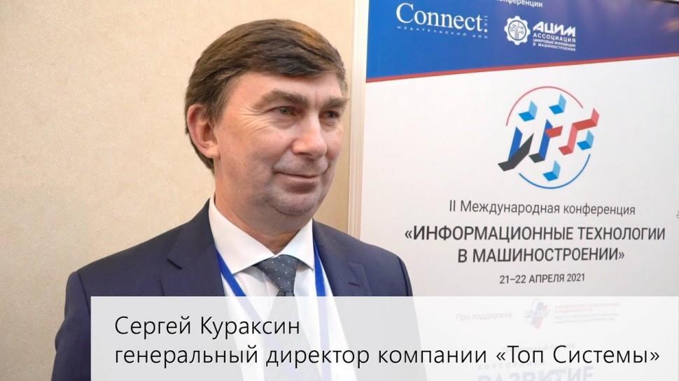 T-FLEX PLM 2021: Интервью с генеральным директором Сергеем Кураксиным (ИТМаш 2021) - видео