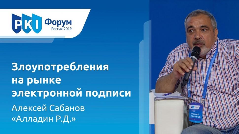 Алексей Сабанов (Алладин Р.Д.): Злоупотребления на рынке электронной подписи   BIS TV