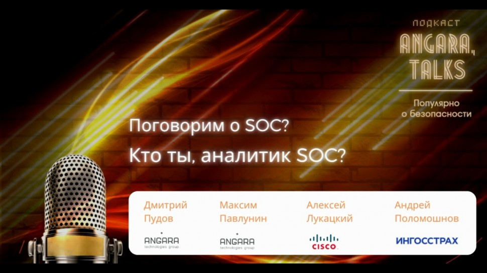 Angara Technologies Group: кто ты, аналитик SOC?