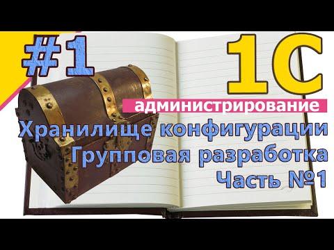 PHP: #1: 1с: Групповая разработка. Хранилище конфигурации. Часть №1 | #1С | #1Спрограммирование - в