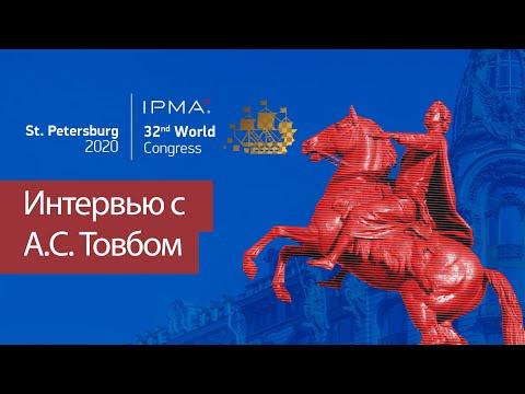 Проектная ПРАКТИКА: Интервью с президентом Совнет А.Товбом о 32-ом Конгрессе IPMA