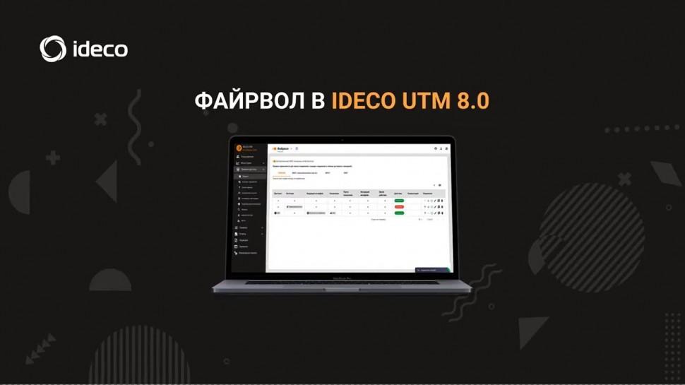 Айдеко: Файрвол (межсетевой экран) в Ideco UTM 8 - видео