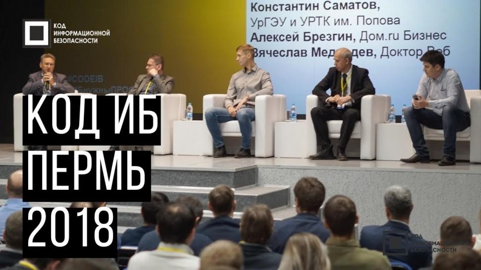 Экспо-Линк: Код ИБ 2018 | Пермь - видео