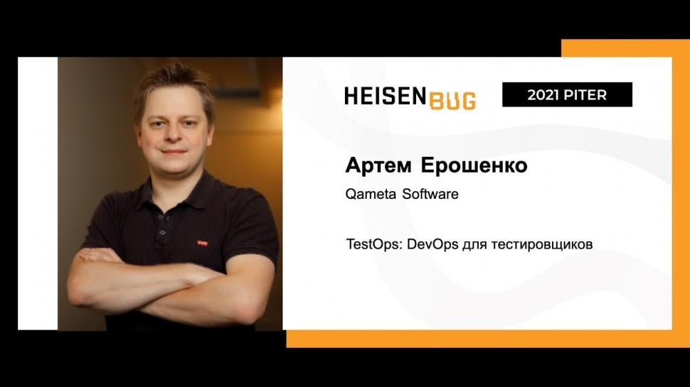 Heisenbug: Артем Ерошенко — TestOps: DevOps для тестировщиков - видео