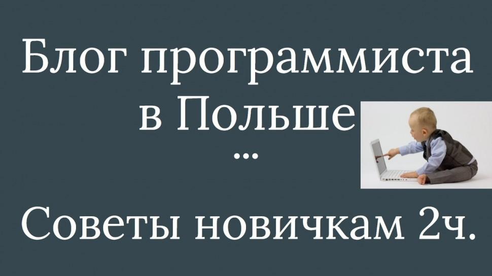 J: Программист в Польше. Советы Новичкам - Часть 2 - видео