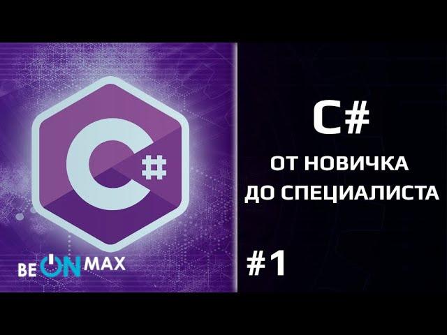 C#: C# для новичков | Урок #1. Как проходит обучение по курсу. Чему вы научитесь? - видео