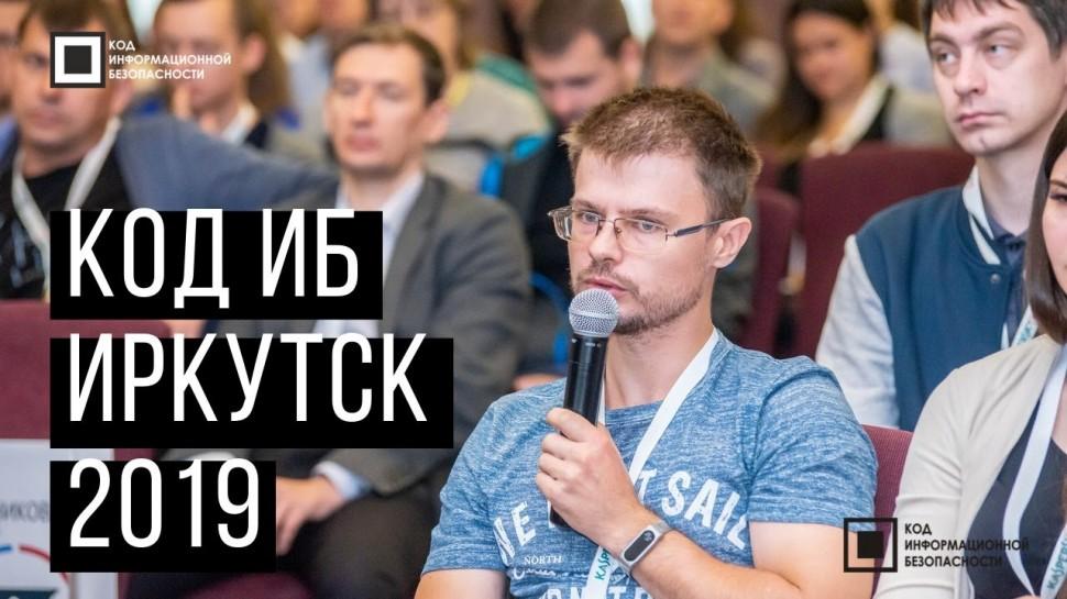 Экспо-Линк: Код ИБ 2019 | Иркутск - видео