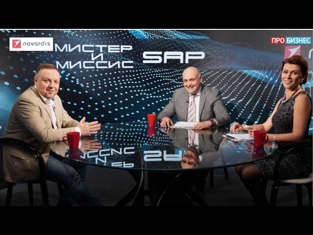 """Novardis: """"Мистер и Миссис SAP"""" с Андреем Филатовым, генеральным директором SAP CIS"""