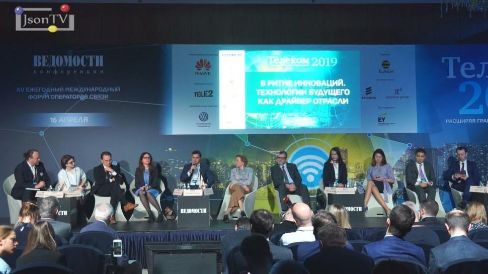 JsonTV: Ведомости. Телеком 2019. Сессия «В мире инноваций. Технологии будущего как драйвер отрасли»