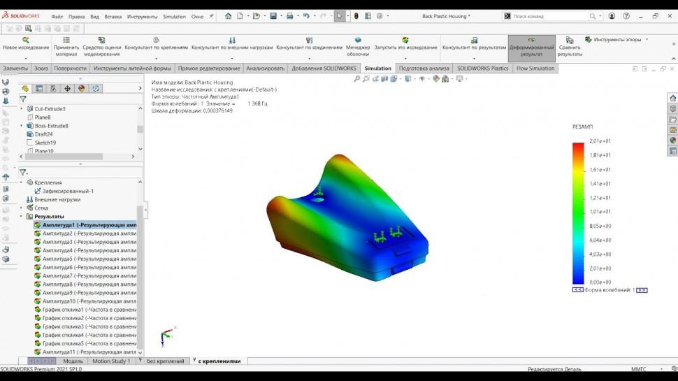 CSoft: Частотный анализ в SOLIDWORKS Simulation - видео - SOLIDWORKS