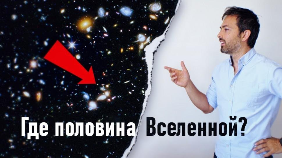 Где половина Вселенной? Вот она! [Veritasium]