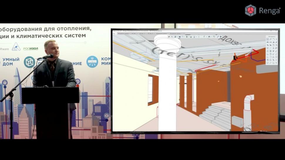 Renga BIM: Практический опыт использования BIM для проектирования инженерных сетей - видео