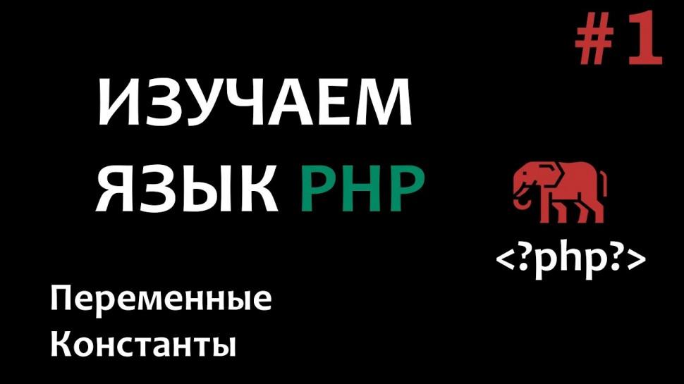 PHP: Уроки PHP #1 Введение в php - видео