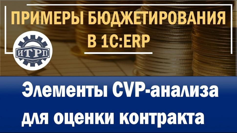 ИТРП: 1C:ERP. CVP-анализ в бюджетировании для оценки контракта - видео