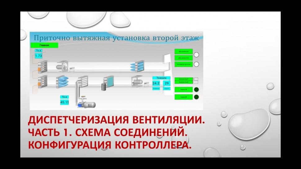 SCADA: Диспетчеризация системы вентиляции. Часть 1. Схема соединений, конфигурирование контроллера.