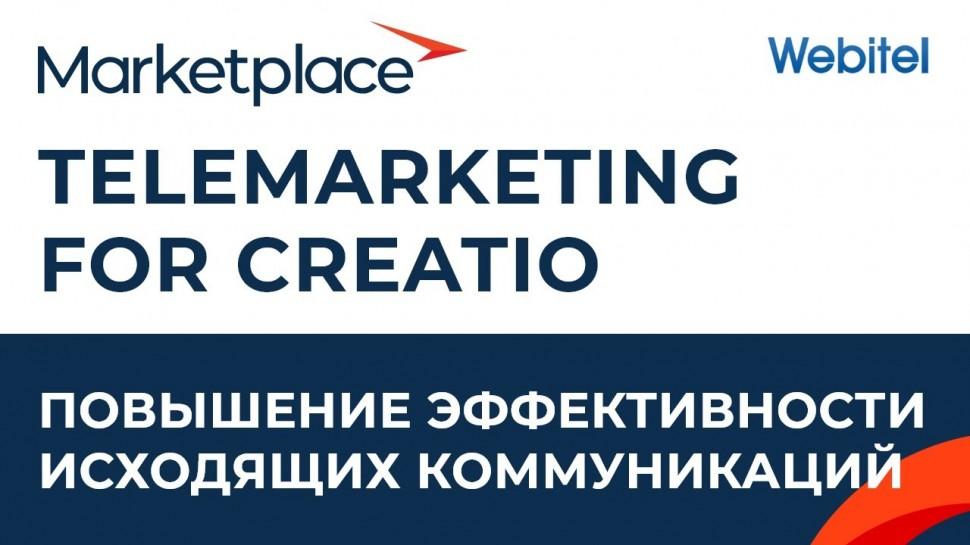 Террасофт: Повышение эффективности исходящих коммуникаций | Готовые решения на Creatio Marketplace