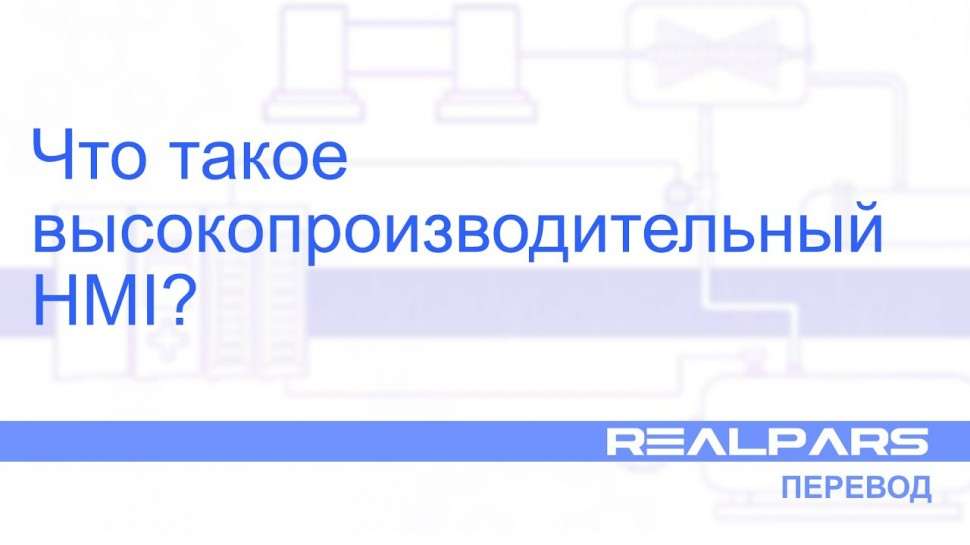 SCADA: Что такое высокопроизводительный HMI? - Перевод RealPars - видео