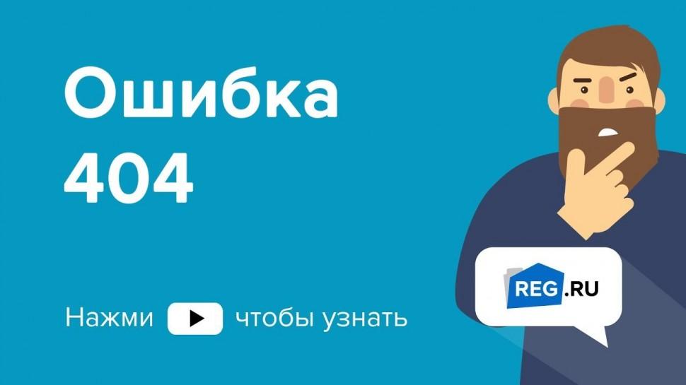 REG.RU: Ошибка 404 - видео