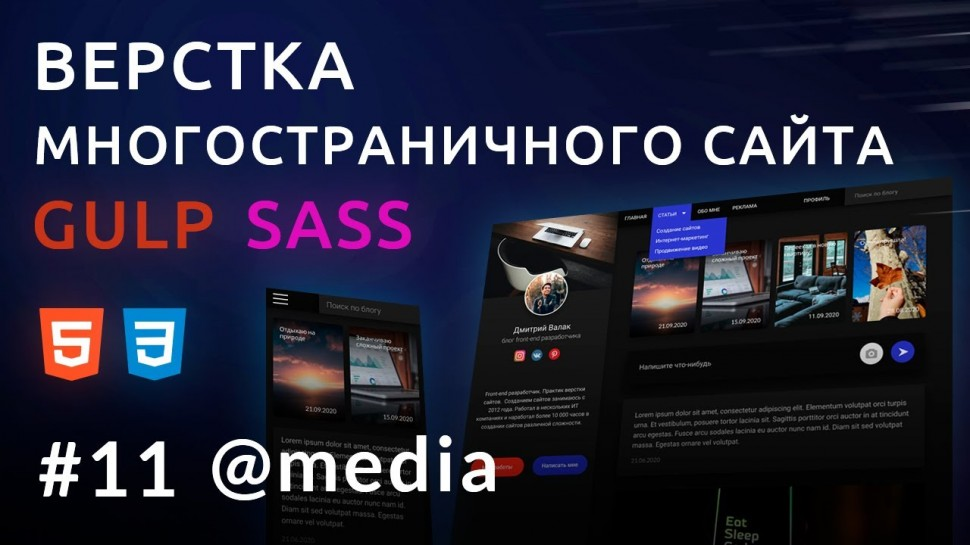 PHP: Верстка сайта HTML, GULP, SASS | Персональный блог #11 - видео