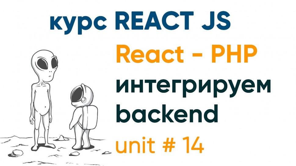 PHP: React и PHP интегрируем бекенд и фронтенд - видео