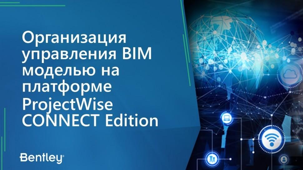BIM: Организация управления BIM моделью на платформе ProjectWise CONNECT Edition - видео