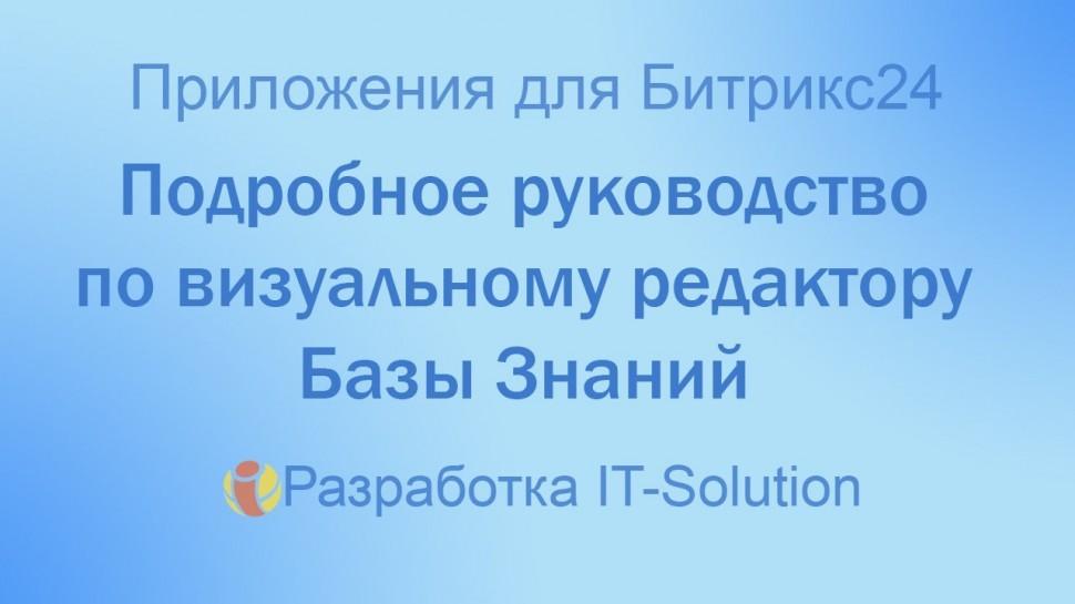 Разработка 1С: Все возможности редактора в Базе Знаний от IT Solution - видео