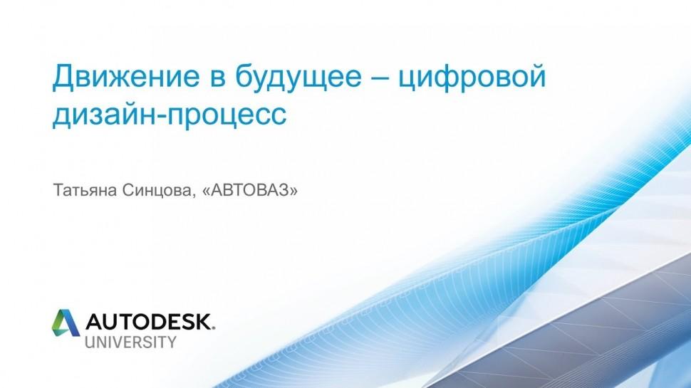 Autodesk CIS: Движение в будущее – цифровой дизайн-процесс