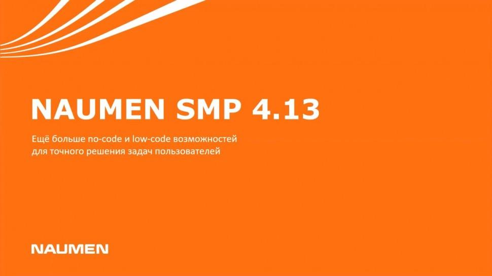 NAUMEN: Naumen SMP 4.13. Новый релиз - видео