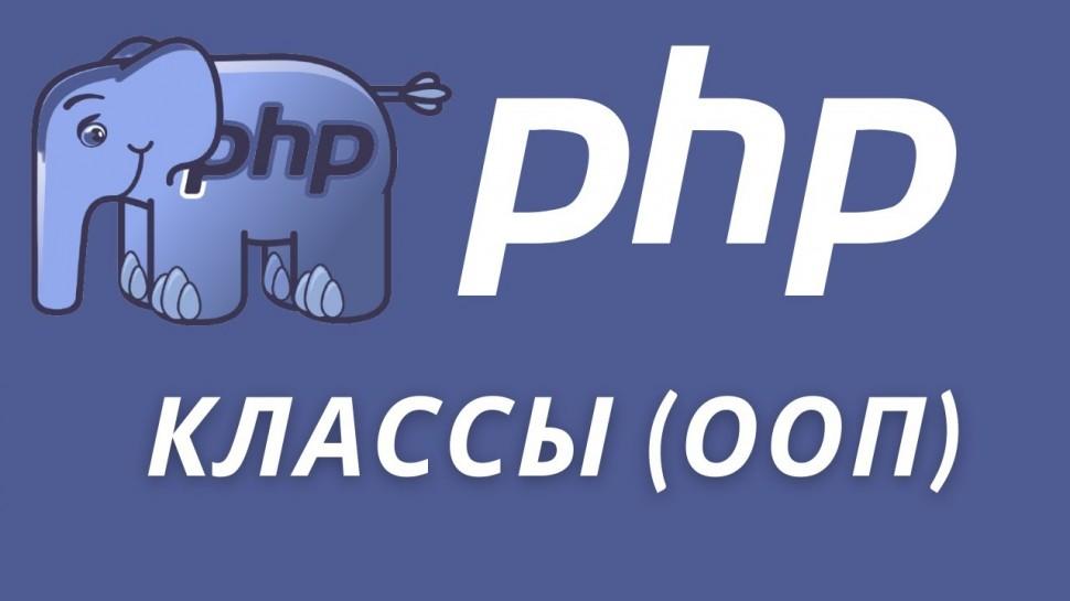 PHP Классы: основы ООП! | #От Профессионала