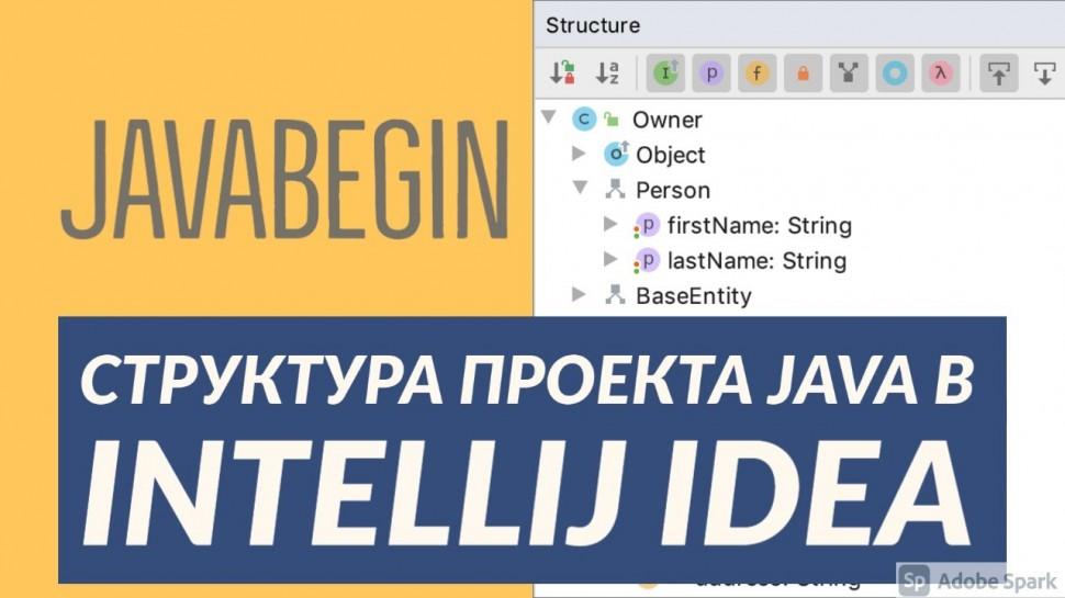 J: Структура проекта Java в IntelliJ IDEA (2021) - видео