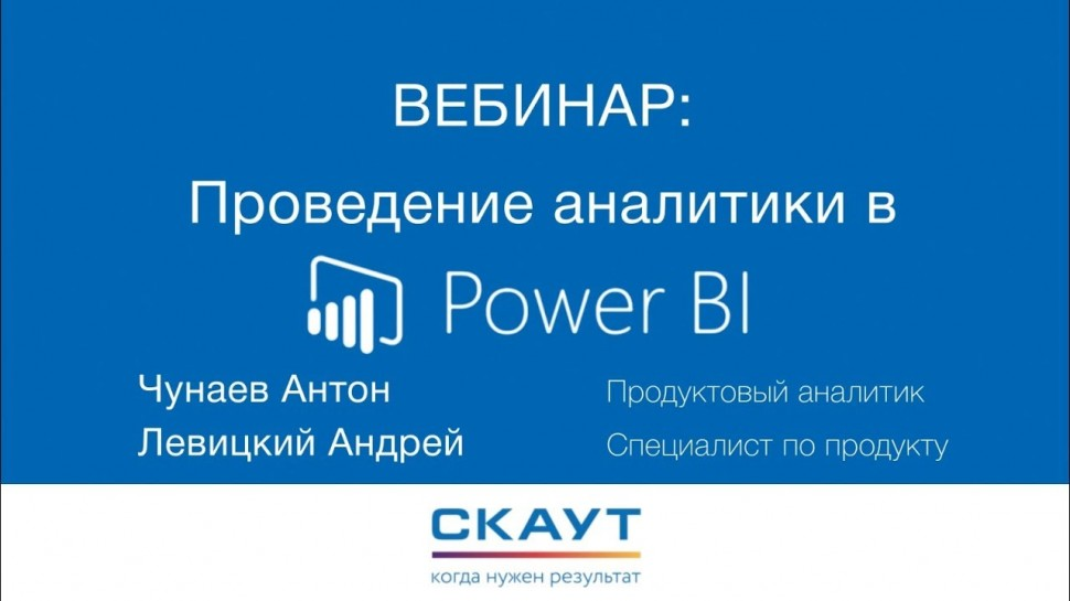 Система СКАУТ: Вебинар ''Проведение аналитики в PowerBI'' [11 июня 2019 г.]